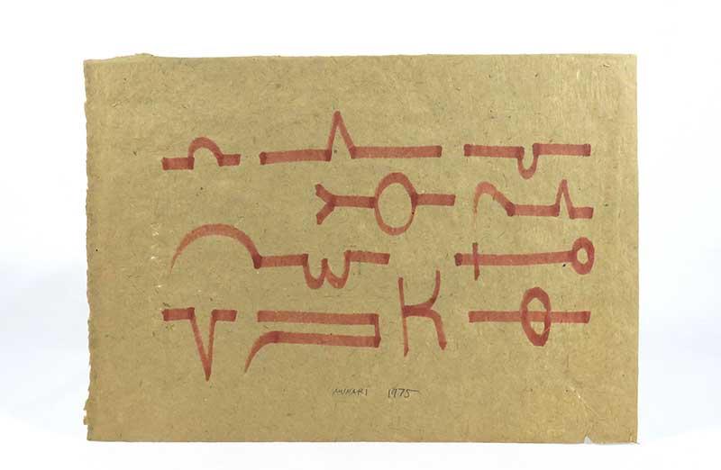 scrittura illeggibile [di popolo sconosciuto: opera originale inchiostro su carta]